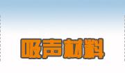 yabo88亚博体育app材料