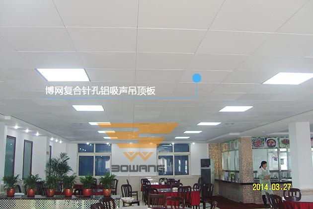 """""""上海大众涂装材料有限公司餐厅吊顶吸声工程案例""""/"""